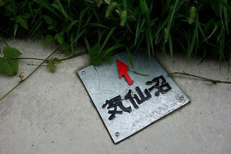 137 震災復興も願っています.JPG