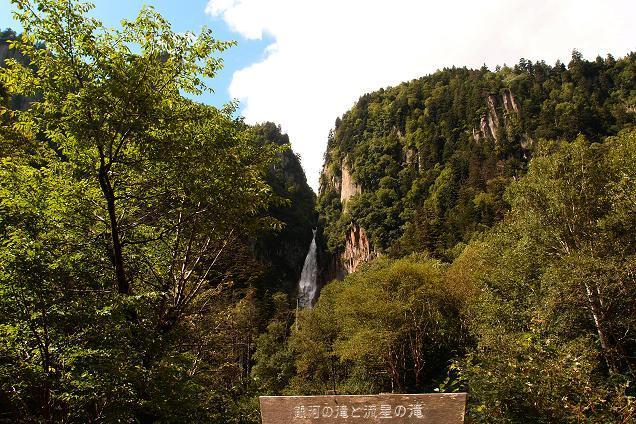 14 滝の名前がステキです.JPG