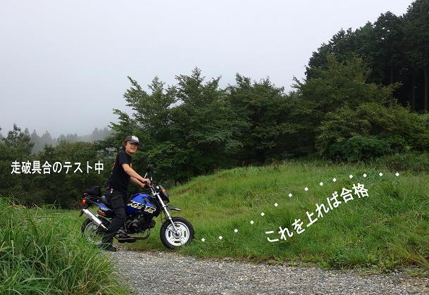 15 遊ぶためのバイクです.JPG