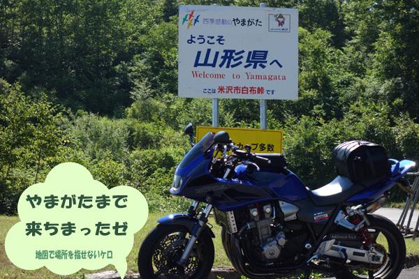 21 初山形県.jpg
