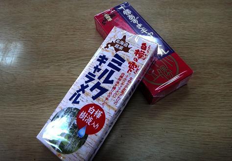 26 ミヨさんのオミヤ.JPG