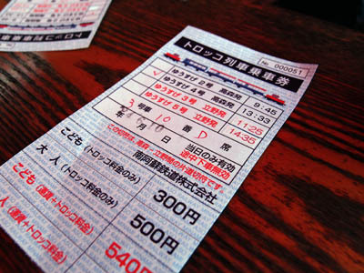 26 笑の旅のチケット.jpg