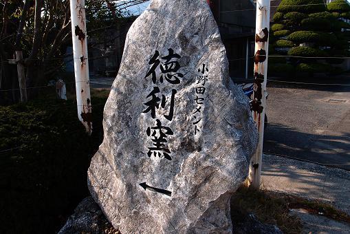 2 石灰石の案内板.JPG