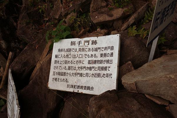 32 遺跡のように説明されてる門の跡.JPG