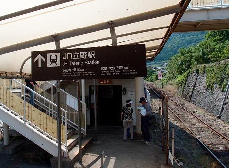 38 立野駅です.JPG