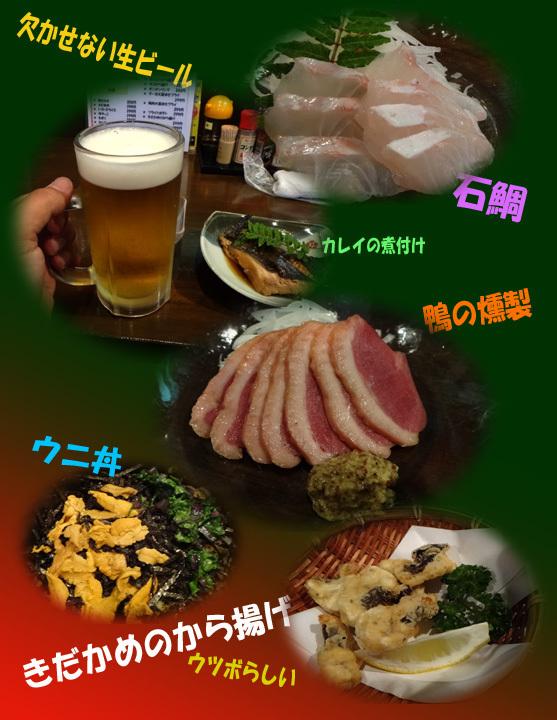 38 響の夕食.jpg