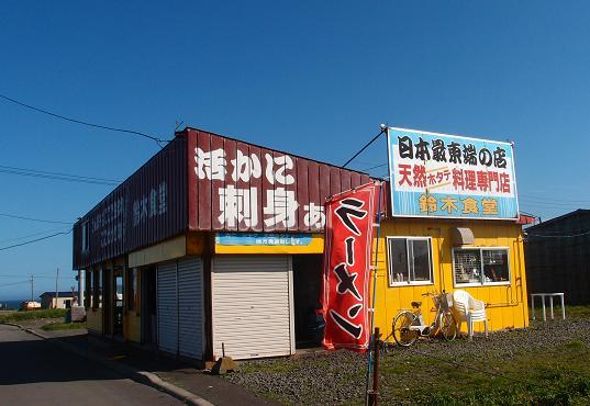40 鈴木商店さん.JPG