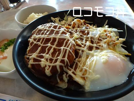 5 ロコモコ丼.JPG