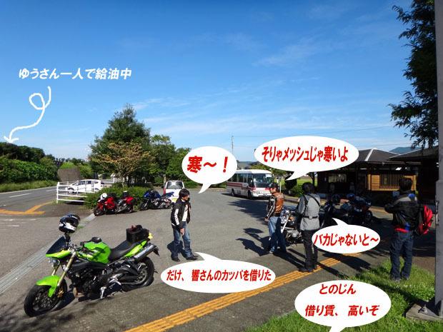 6 日田の集合場所.jpg