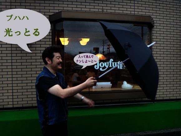 9 光る傘ウケてますjpg.jpg