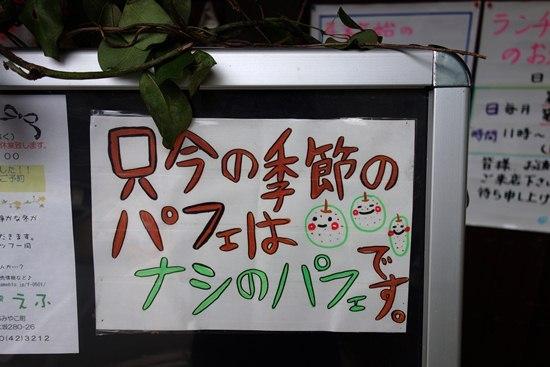 ナシ大好き.JPG