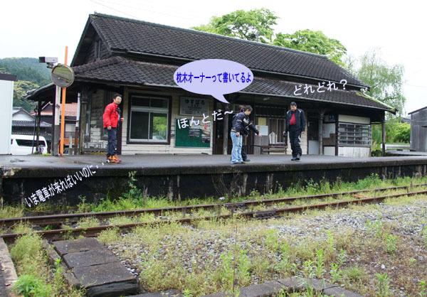 油須原駅のひととき.jpg
